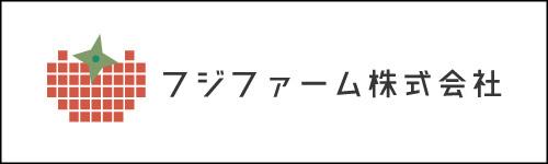 フジファーム株式会社